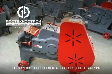 Расширение ассортимента - станки для арматуры в Краснодаре