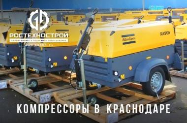 Расширение ассортимента - Компрессоры в Краснодаре