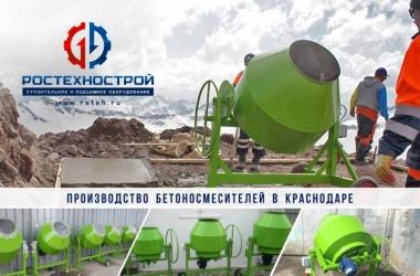 Запуск производства широкой линейки бетоносмесителей в Краснодаре
