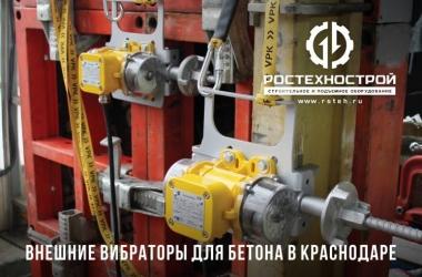 Расширение ассортимента - Внешние вибраторы для бетона в Краснодаре