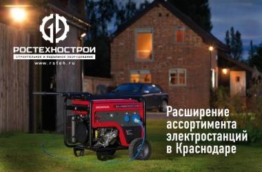 Расширение ассортимента - электростанций в Краснодаре