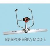 Виброрейка MCD-4  профиль 3м
